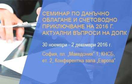 Семинар по данъчно облагане и счетоводно приключване на 2016 г.