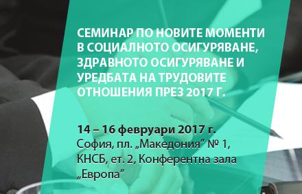 Новите моменти в социалното осигуряване, здравното осигуряване и уредбата на трудовите отношения през 2017 г.