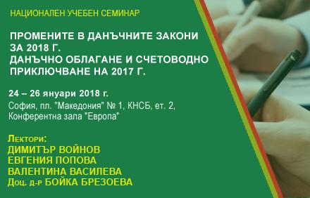 Данъчно облагане и счетоводно приключване на 2017 г.