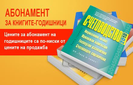 ОЧАКВАНИ ЗАГЛАВИЯ - Абонамент за книги-годишници 2018