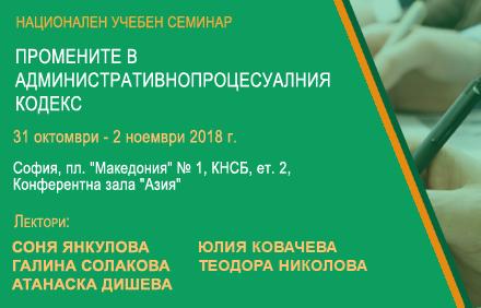 Семинар - Промените в Административнопроцесуалния кодекс - София