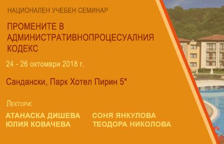 Семинар - Промените в Административнопроцесуалния кодекс - Сандански