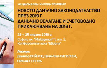 Новото данъчно законодателство през 2019 г. Данъчно облагане и счетоводно приключване на 2018 г.