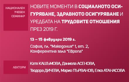 Новите моменти в социалното осигуряване, здравното осигуряване и уредбата на трудовите отношения през 2019 г.