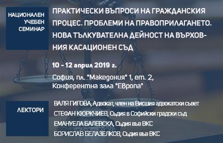 Промени и актуални въпроси на подоходното облагане за 2019 г.