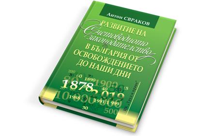 Книга - Развитие на счетоводното законодателство в България от освобождението до наши дни