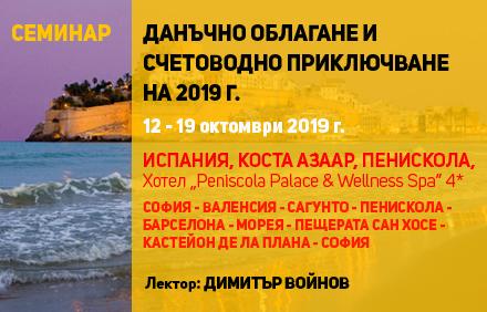 Семинар - Данъчно облагане и счетоводно приключване на 2019 г. в Испания