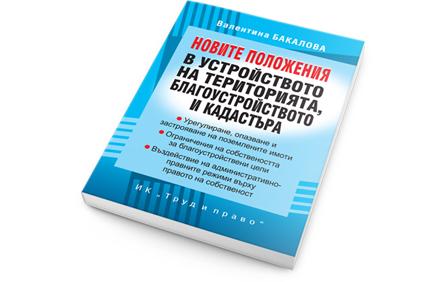 Книга - Новите положения в устройството на територията, благоустройството и кадъстъра