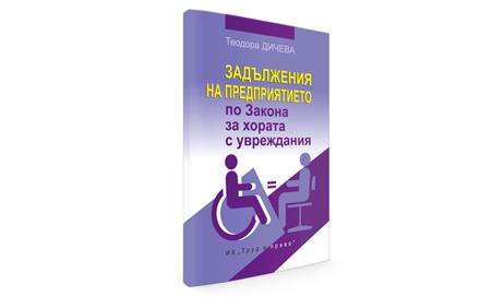 Книга - Задължения на предприятието по Закона за хората с увреждания