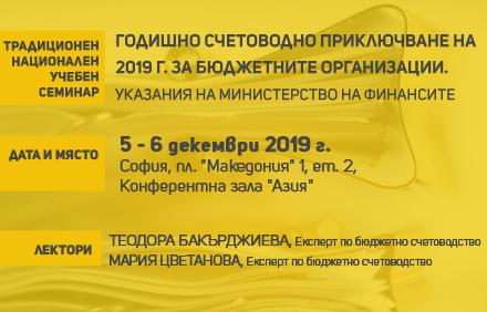 Семинар - Годишно счетоводно приключване на 2019 г. за бюджетните организации