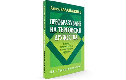 Книга - Преобразуване на търговски дружества