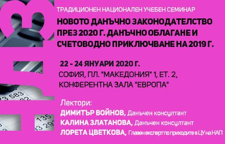 Семинар - Новото данъчно законодателство през 2020 г.