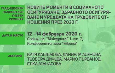 Семинар - Новите моменти в социалното осигуряване, здравното осигуряване и уредбата на трудовите отношения през 2020 г.