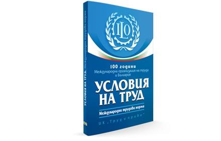 Книга - 100 години Международна организация на труда и България. Условия на труд. Международни трудови норми.