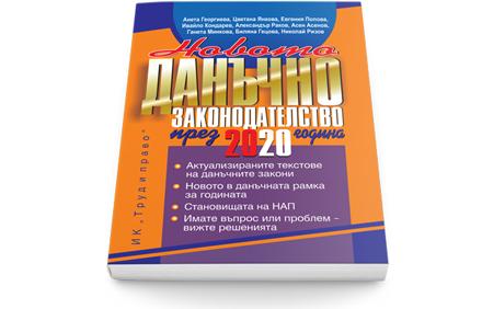 Книга - Новото данъчно законодателство през 2020 година