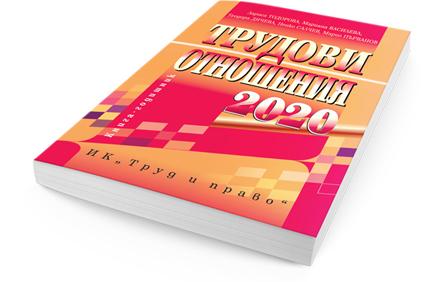 Книга - Трудови отношения - 2020