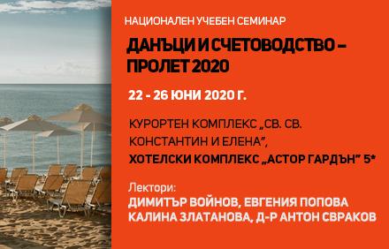Учебен семинар - Данъци и счетоводство – Пролет 2020
