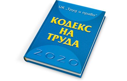 Книга - Кодекс на труда – 2020