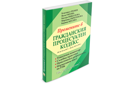 Книга - Промените в гражданския процесуален кодекс