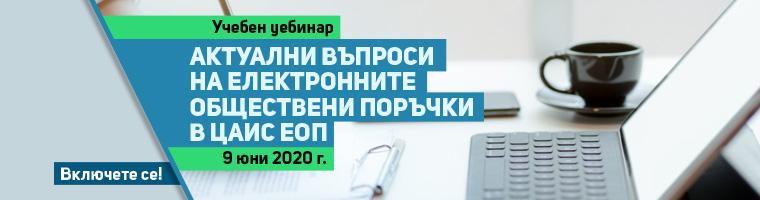 Учебен уебинар в Zoom – Актуални въпроси на електронните обществени поръчки в ЦАИС ЕОП
