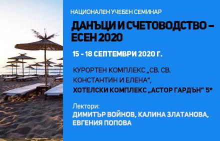 Учебен семинар – Данъци и счетоводство – Есен 2020