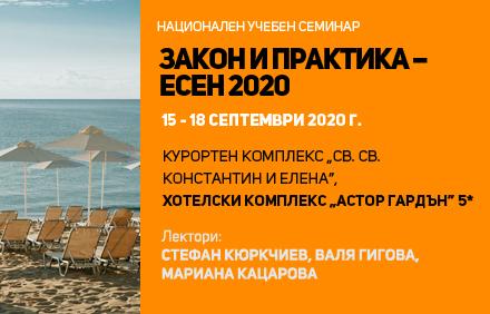 Учебен семинар – Закон и практика – Есен 2020