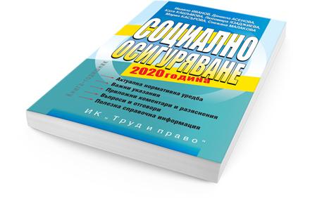 Книга - Социално осигуряване – 2020 година