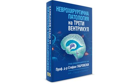 Книга - Неврохирургична патология на трети вентрикул