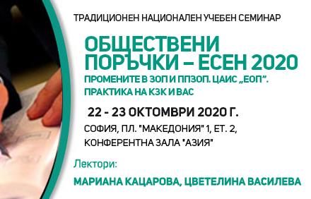 Учебен семинар – ОБЩЕСТВЕНИ ПОРЪЧКИ – ЕСЕН 2020