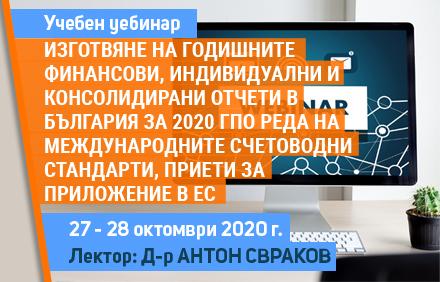Учебен уебинар в Zoom – Изготвяне на годишните финансови, индивидуални и консолидирани отчети в България за 2020 г. по реда на международните счетоводни стандарти, приети за приложение в Европейския съюз