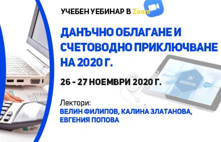 Учебен уебинар в Zoom – Данъчно облагане и счетоводно приключване на 2020 г.