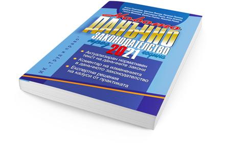 Книга-годишник - Данъчно облагане и счетоводно приключване - 2020