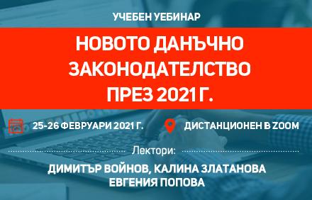 Учебен уебинар в Zoom – Новото данъчно законодателство през 2021 г.