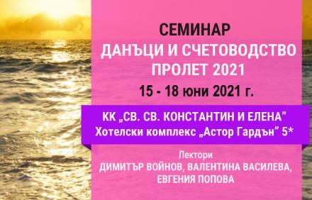 Учебен семинар - Данъци и счетоводство – Пролет 2021
