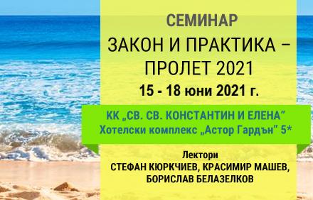 Учебен семинар - Закон и практика – Пролет 2021