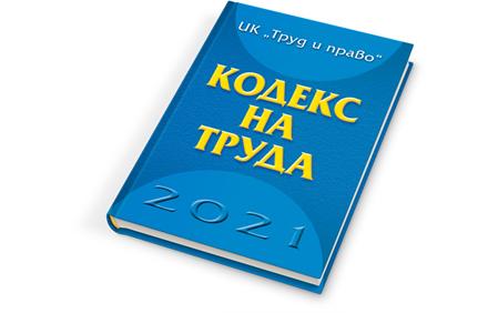 Кодекс на труда – 2021