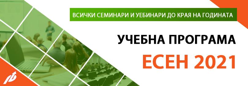 Учебна програма - Есен 2021