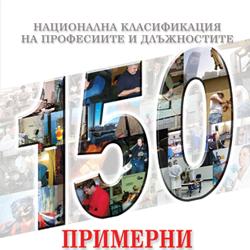 150 примерни длъжностни характеристики