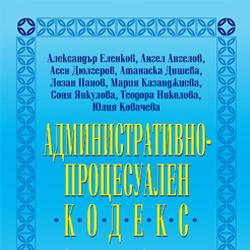 Административнопроцесуален кодекс