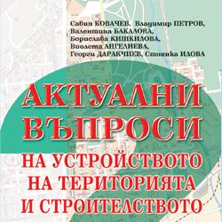 Актуални въпроси на устройството на територията и строителствотo
