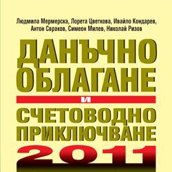 Данъчно облагане и счетоводно приключване на 2011 г.