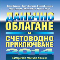 Данъчно облагане и счетоводно приключване на 2014 г.