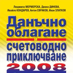 Данъчно облагане и счетоводно приключване 2008 г.