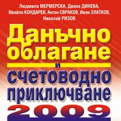 Данъчно облагане и счетоводно приключване на 2009 г.