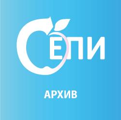 ЕПИ Архив - Десктоп вариант