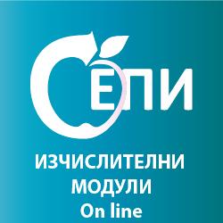 ЕПИ Изчислителни модули – On line