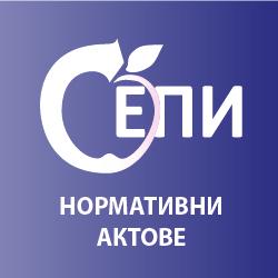 ЕПИ Нормативни актове - Десктоп вариант