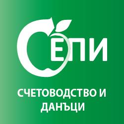 ЕПИ Счетоводство и данъци - Десктоп вариант