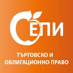 ЕПИ Търговско и облигационно право - Десктоп вариант