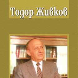 Мемоари - Тодор Живков